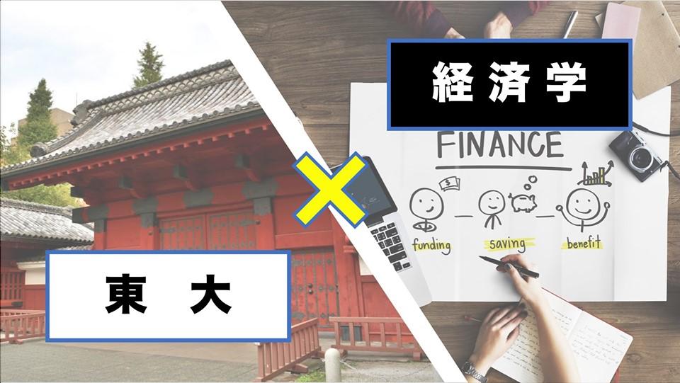 東大生による経済学を知るためのワークショップ