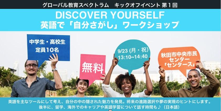 【中高生対象】 英語で「自分さがし」ワークショップ in 秋田市 9/23