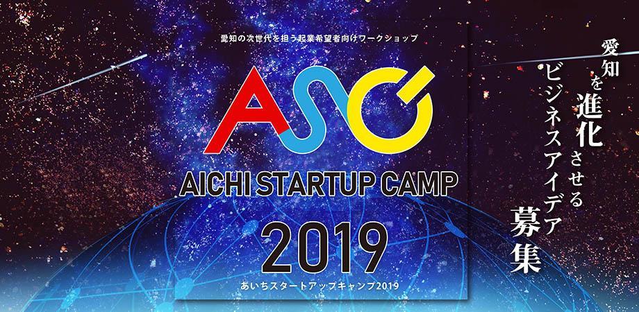 【学生歓迎!】Aichi Startup Camp 2019