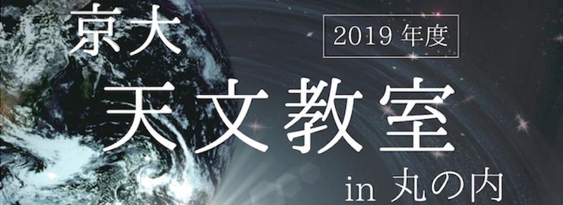 【中学生以上!】京大天文教室 in 丸の内 第8回「太陽フレアと宇宙天気予報」