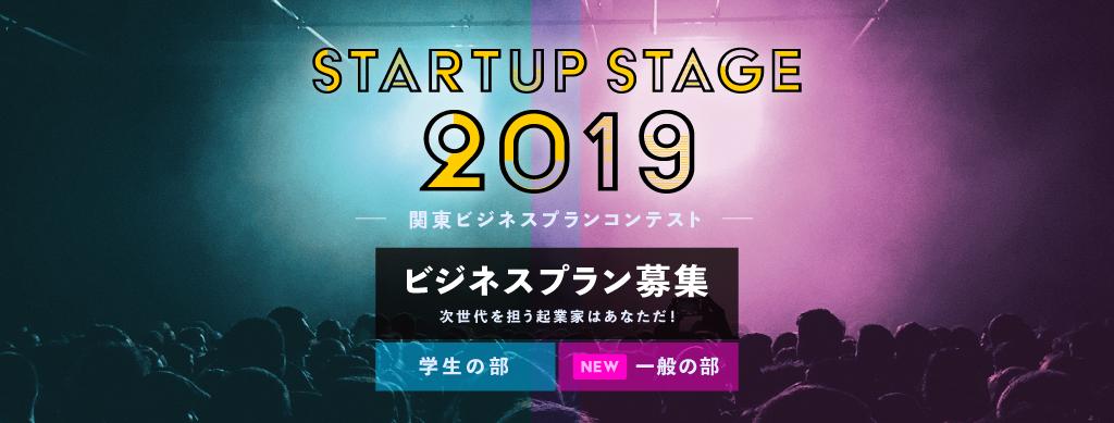 Startup Stage 2019 ~関東ビジネスプランコンテスト~