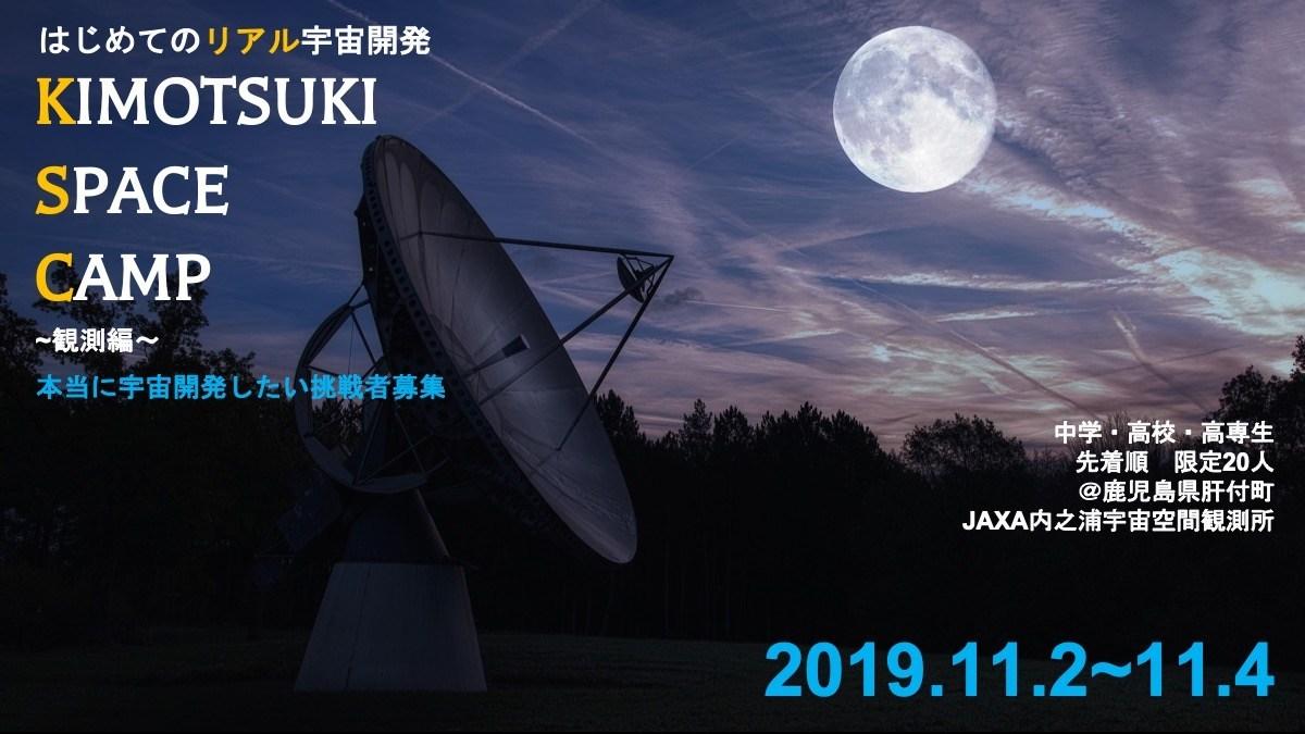 リアルに宇宙開発に挑戦したい中高生へーKIMOTSUKI SPACE CAMP 2019