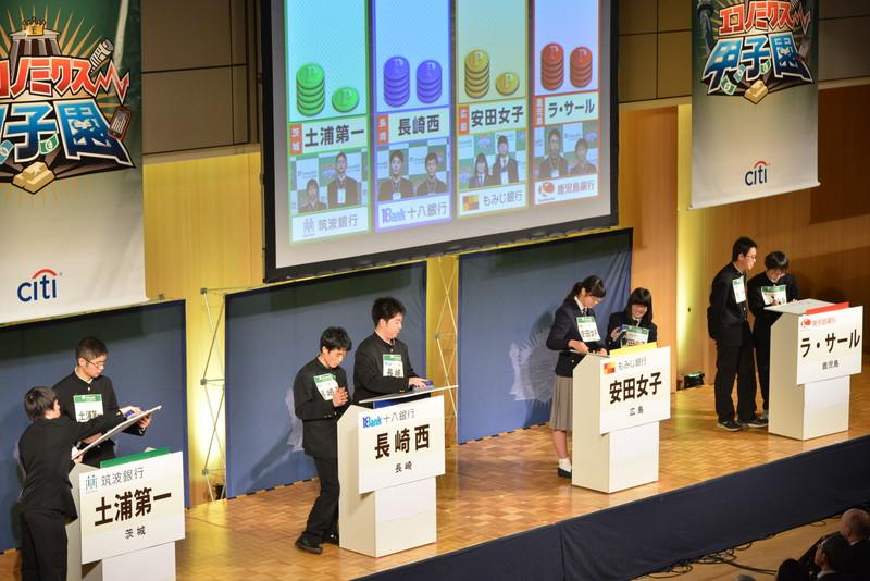 第14回全国高校生金融経済クイズ選手権  エコノミクス甲子園