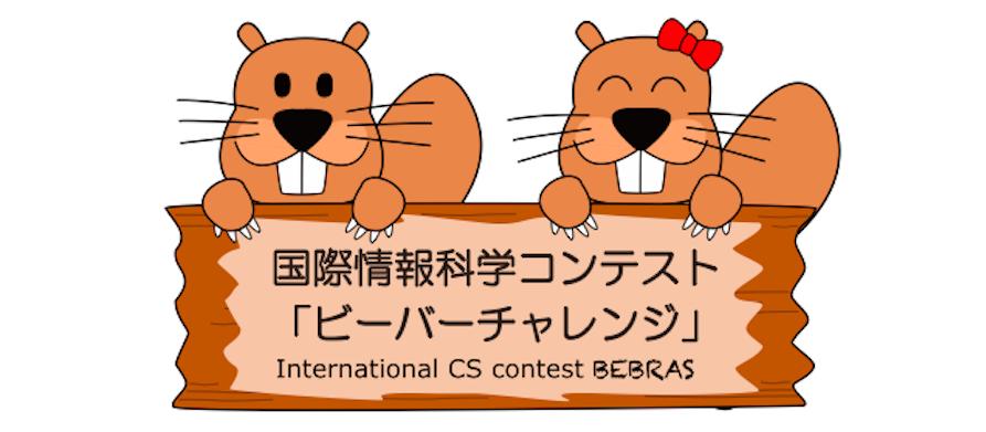 日本情報オリンピックジュニア大会  国際情報科学コンテスト「ビーバーチャレンジ 2019」
