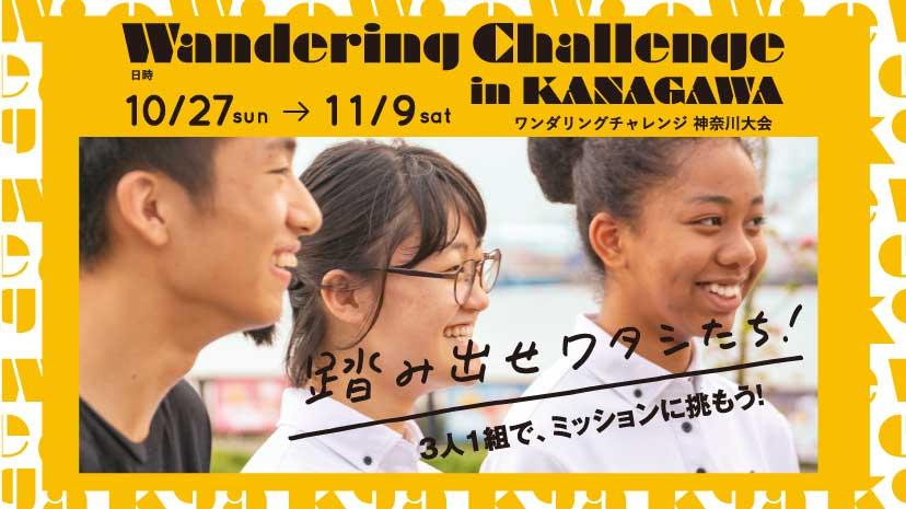 【踏み出せ、ワタシたち!】Wandering Challenge in KANAGAWA ~3人1組で、ミッションに挑もう!優勝者は台湾へご招待~