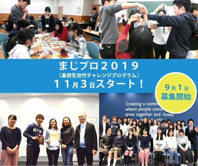 まじプロ2019(高校生世代チャレンジプログラム)