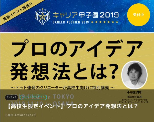 東京・大阪開催!【高校生限定イベント】プロのアイデア発想法とは?