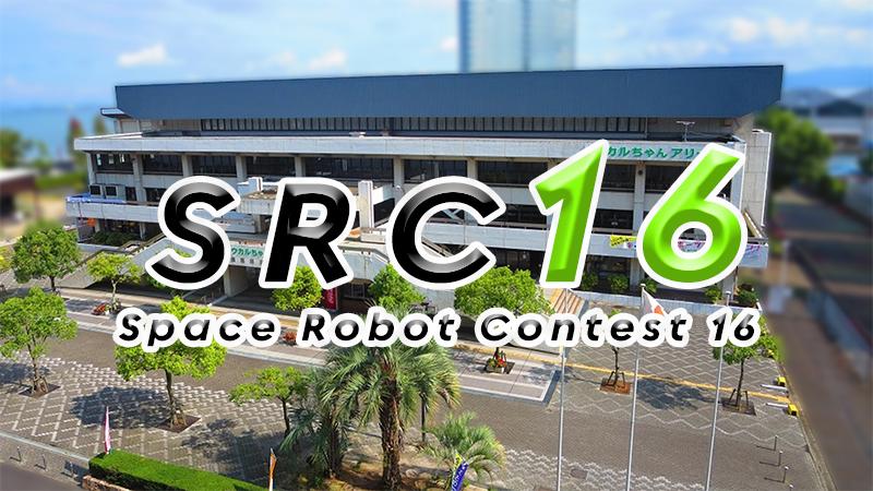第16回「スペースロボットコンテスト・ジャパンオープン」