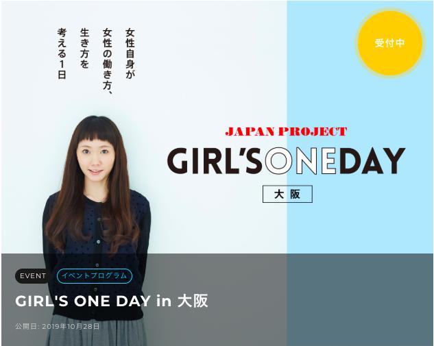 【女性国家公務員と大手企業女性社会人をゲストに!】GIRL'S ONE DAY in 大阪