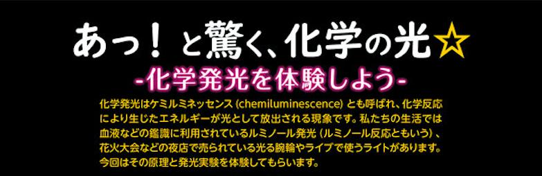 【女子中高生対象】帝京大学サイエンスキャンプ女子企画「あっ!と驚く、化学の光☆」