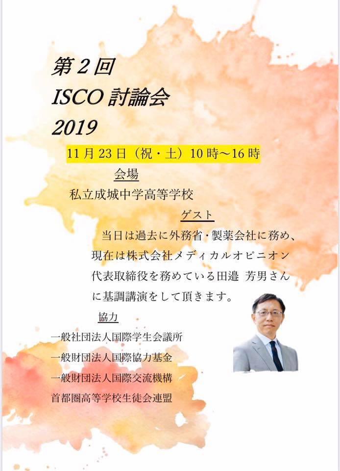 【中高生対象】11/23第二回ISCO討論会 中高生なりに国際問題について考えませんか? 成城高校にて(新宿区)