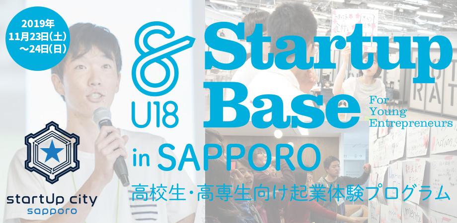 【高校生・高専生対象】11/23,24 起業体験プログラム〜U18 Startup Base in SAPPORO〜