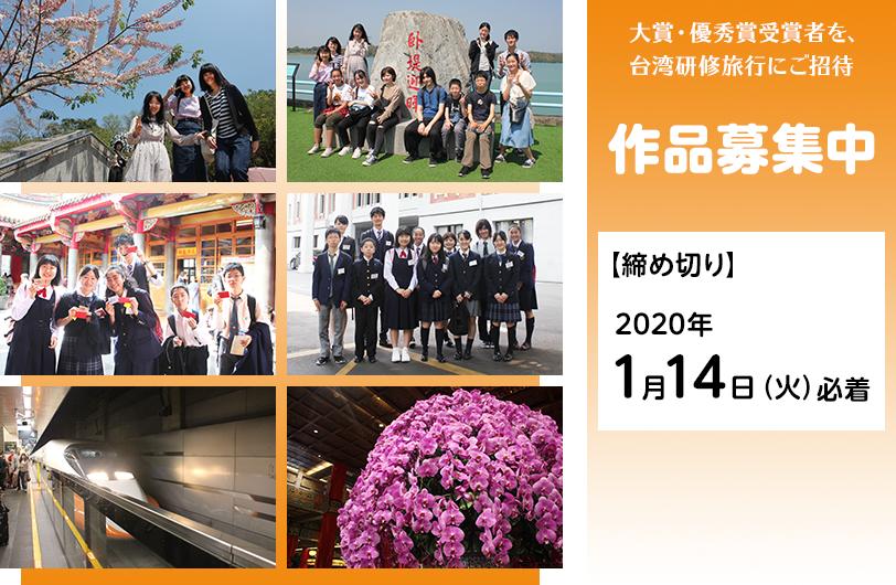 [大賞・優秀賞受賞者は台湾研修旅行にご招待]  第17回日台文化交流 青少年スカラシップ
