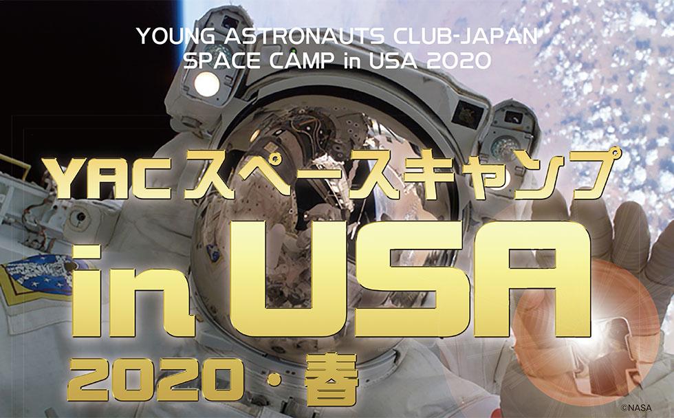 【NASA本部も訪問!】YACスペースキャンプ in USA 2020・春 <br/>春休み企画!宇宙ホンモノ体験!