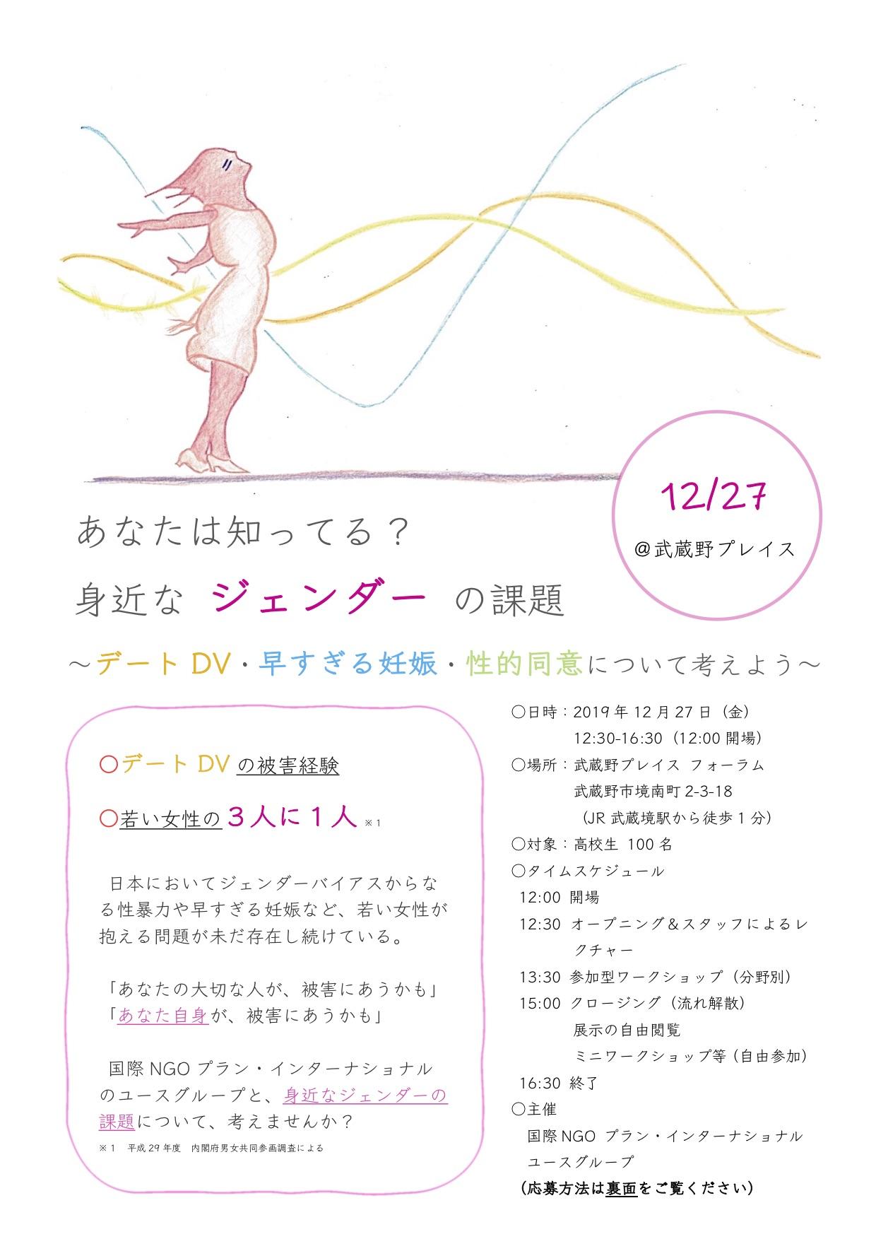 高校生向け企画「あなたは知ってる?身近な『ジェンダー』の課題」12/27・武蔵境
