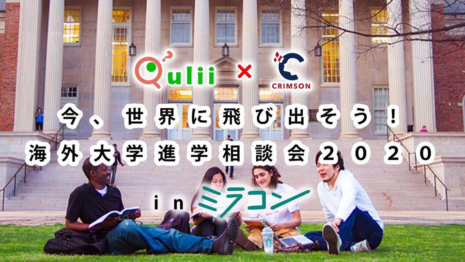 【Qulii × Crimson Education Japan】今、世界に飛び出そう!海外大学進学相談会2020 inミラコン