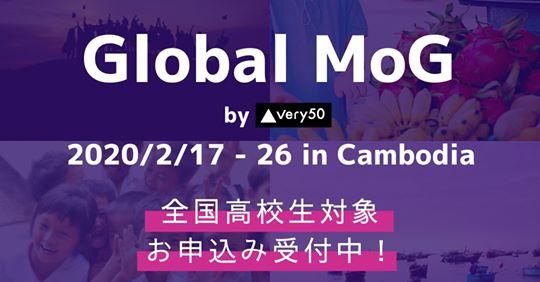 【高校生対象】日韓合同開催!カンボジア滞在型SDGs×問題解決プログラム~日韓関係が不安定なイマだからこそ共に作る新たな挑戦のカタチ~