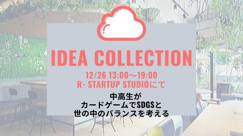 第1回 『idea collection』~先着20名限定!参加費無料!SDGsカタリストとカードゲームで世の中のバランスを考えよう!~