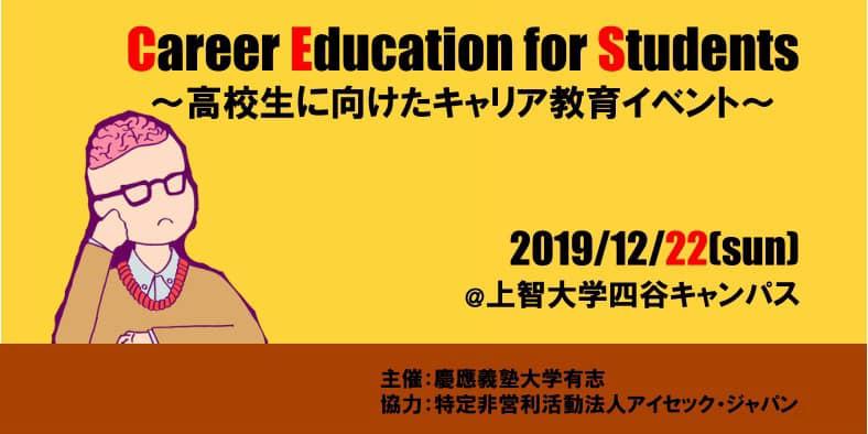 【慶応大学学生主催!】Career Education for Students 〜高校生に向けたキャリア教育イベント〜