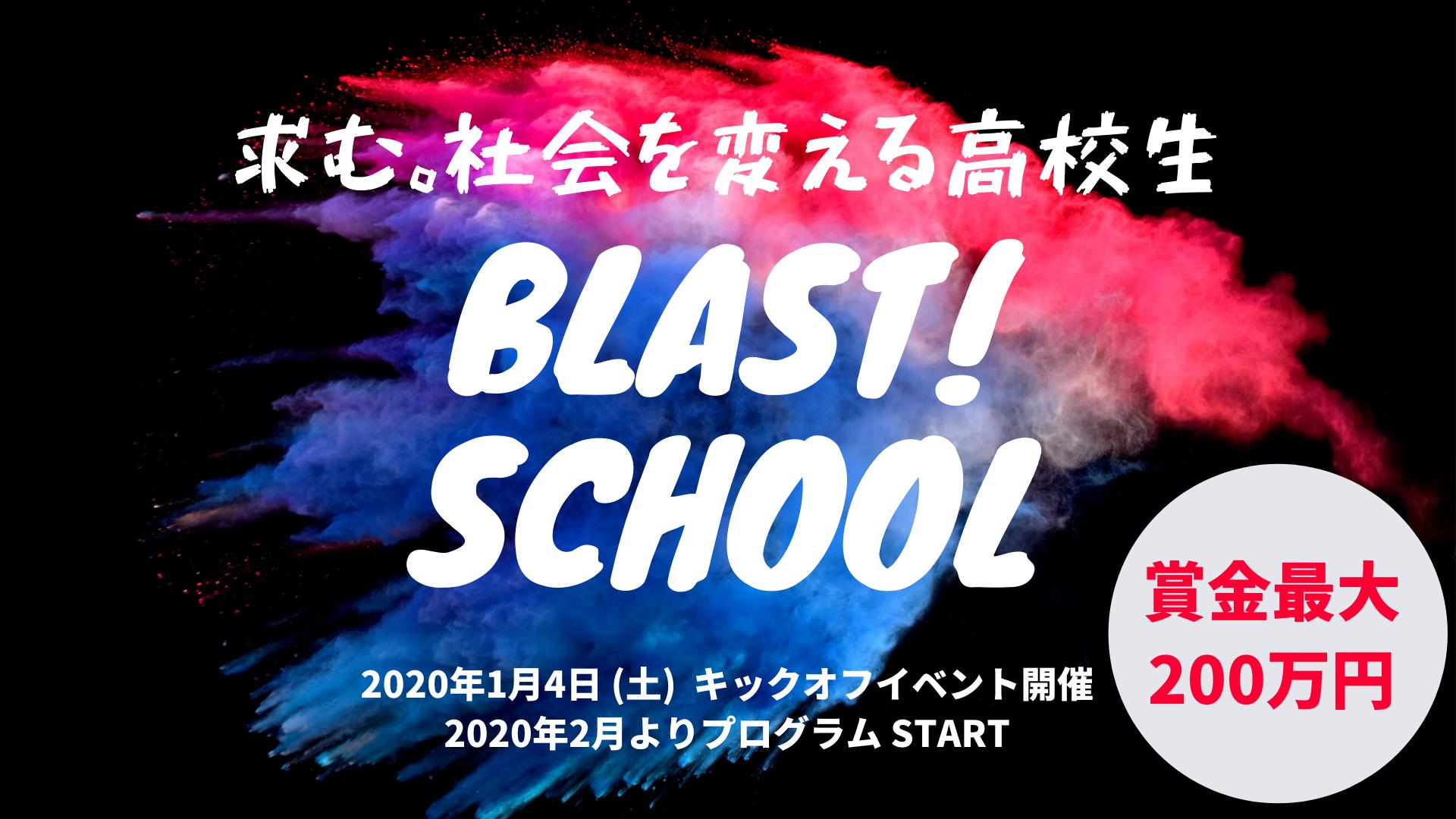 求む、社会を変える高校生。 2020年1月4日(土)開催! BLAST! SCHOOL キックオフイベント