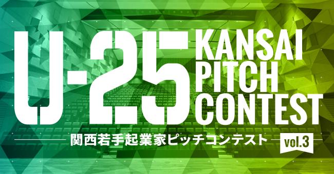 【出場/観覧】U-25 kansai pitch contest vol.3 関西若手起業家ピッチコンテスト