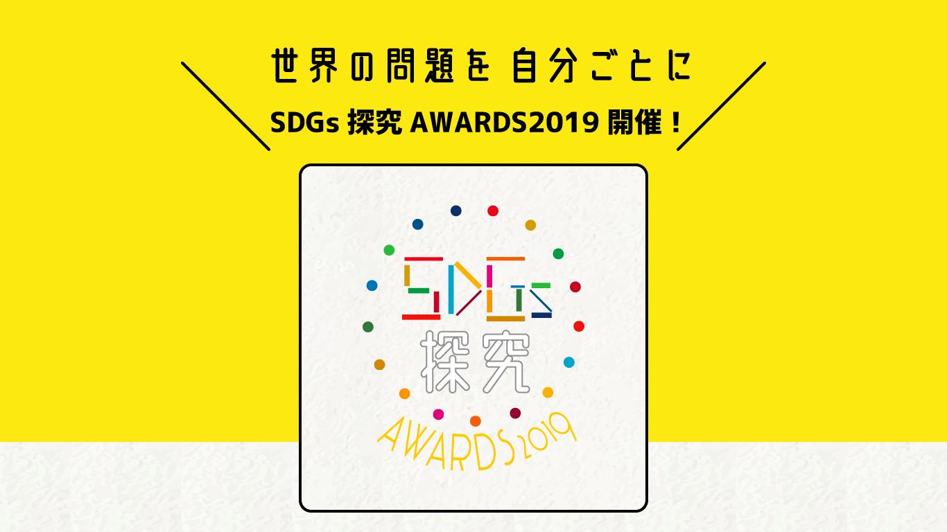 【SDGsに取り組む中高生必見!】SDGs探究AWARDS2019