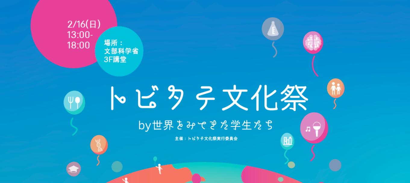【文部科学省にて開催!】トビタテ文化祭 by 世界をみてきた学生たち