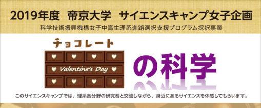【女子中高生対象】帝京大学サイエンスキャンプ女子企画「チョコレートの科学」