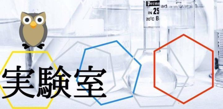 """【高校生限定!】現代の寺子屋!!""""実験室""""で考える未来の働き方!!"""