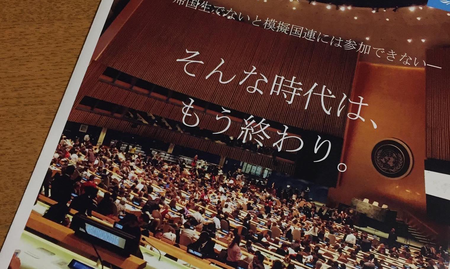 【日本アセアンセンター後援】初心者向け模擬国連ワークショップ ―中高生限定 模擬国連を体験しよう!ー