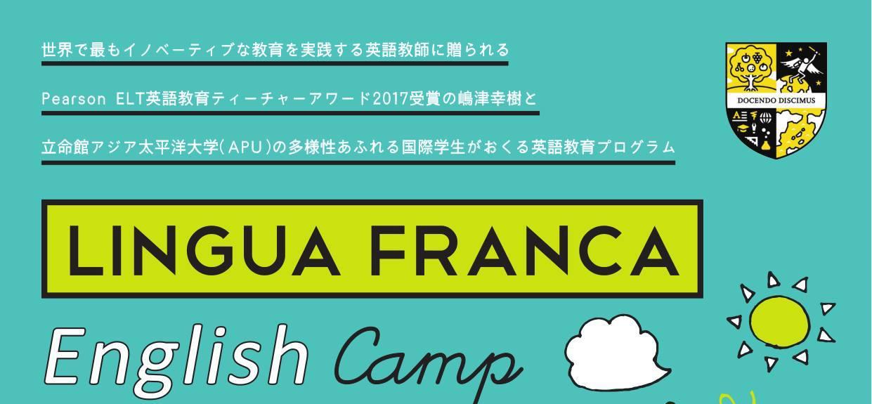 【好評につき定員増枠!】Lingua Franca English Camp@東京