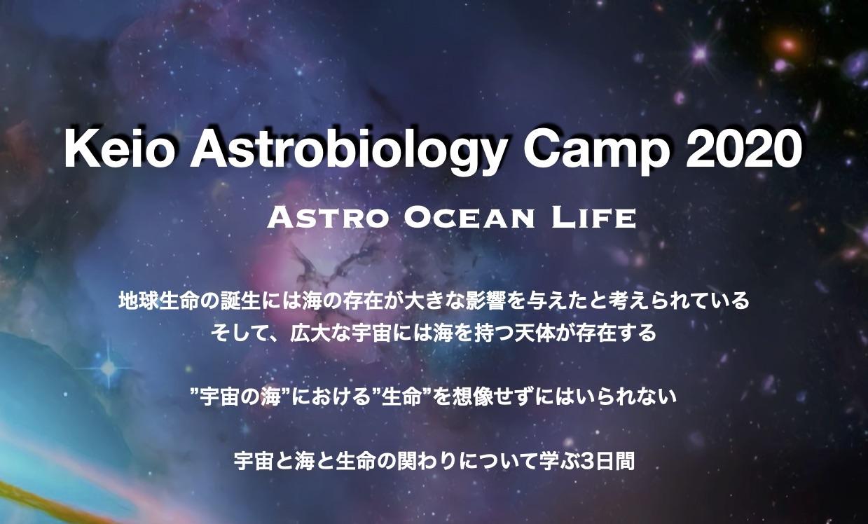 """""""宇宙""""と""""海""""と""""生命""""の関わりについて学ぶ3日間 慶應アストロバイオロジーキャンプ2020"""