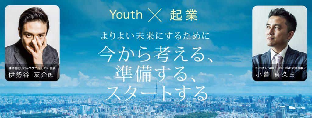 【学生限定】Youth×起業 よりよい未来にするために今から考える、準備する、スタートする