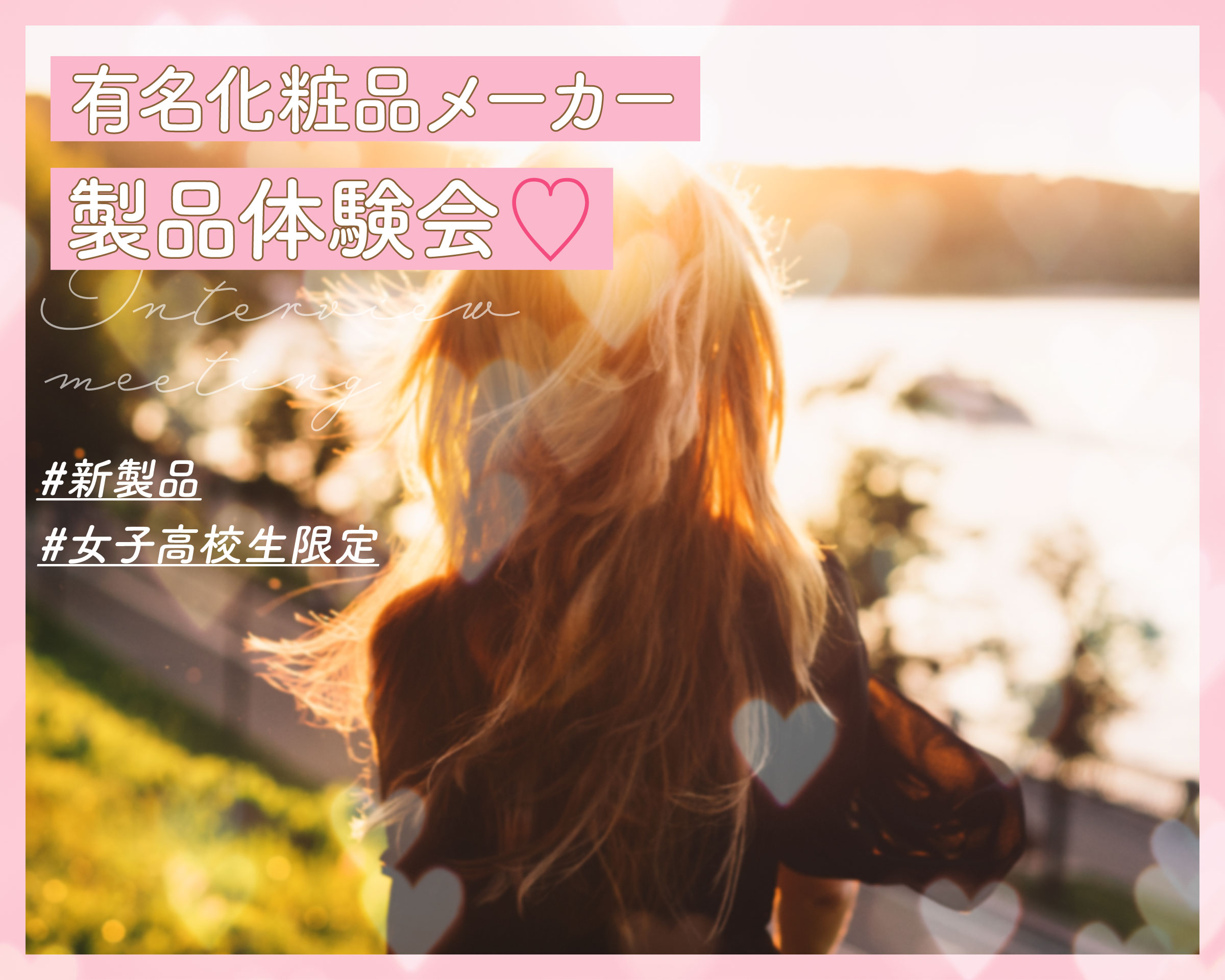 2/13 女子高校生限定【有名化粧品メーカーのマーケティングを体験!】化粧品体験&交流会