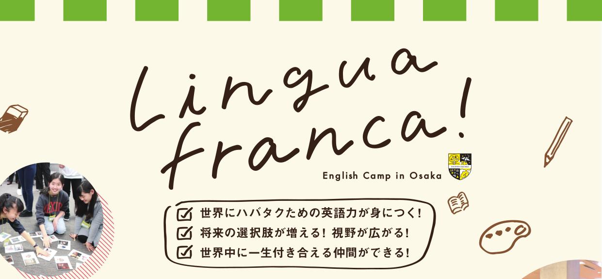 ***全国中高生対象 春 English Camp in OSAKA***
