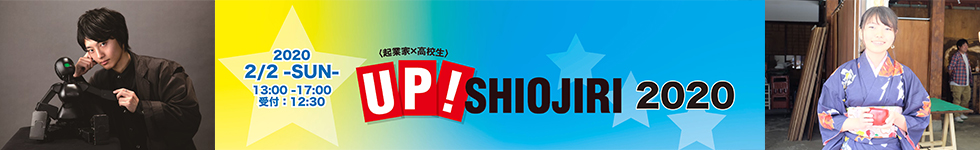 「〈起業家×高校生〉UP!SHIOJIRI 2020」~現役高校生起業家・ロボット開発起業家と共に~