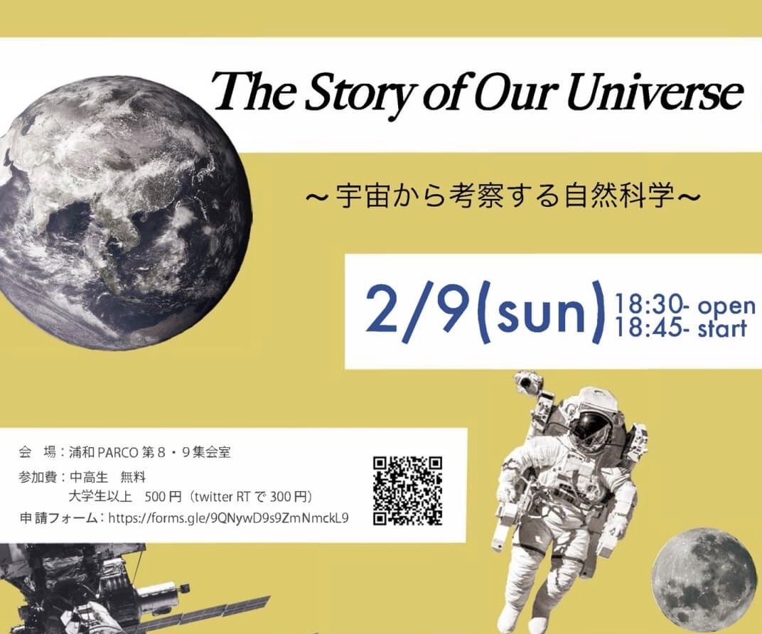 ☆The Story of Our Universe☆ 〜宇宙から考察する自然科学〜