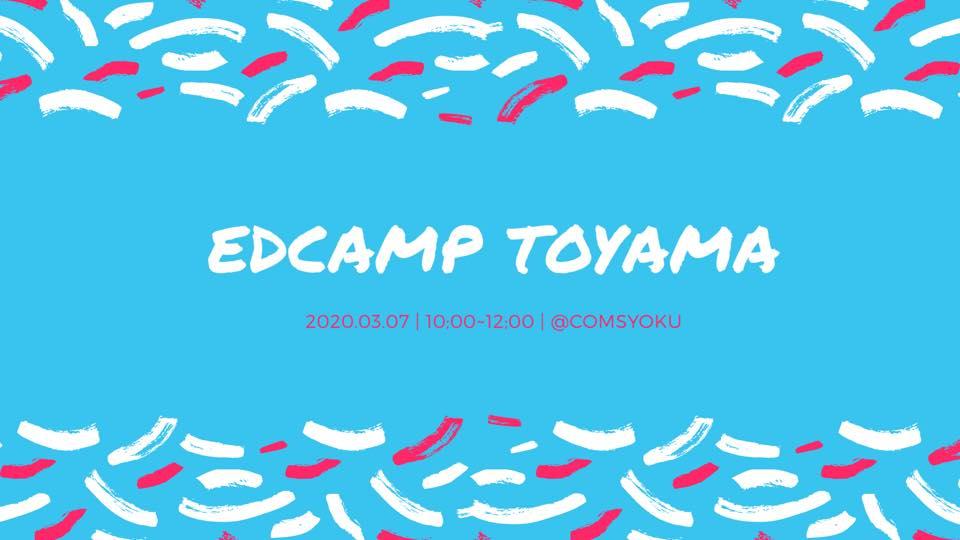 【富山の熱い中高校生集まれ!!】 富山と教育への熱い思いを語り合う EDCAMP TOYAMA