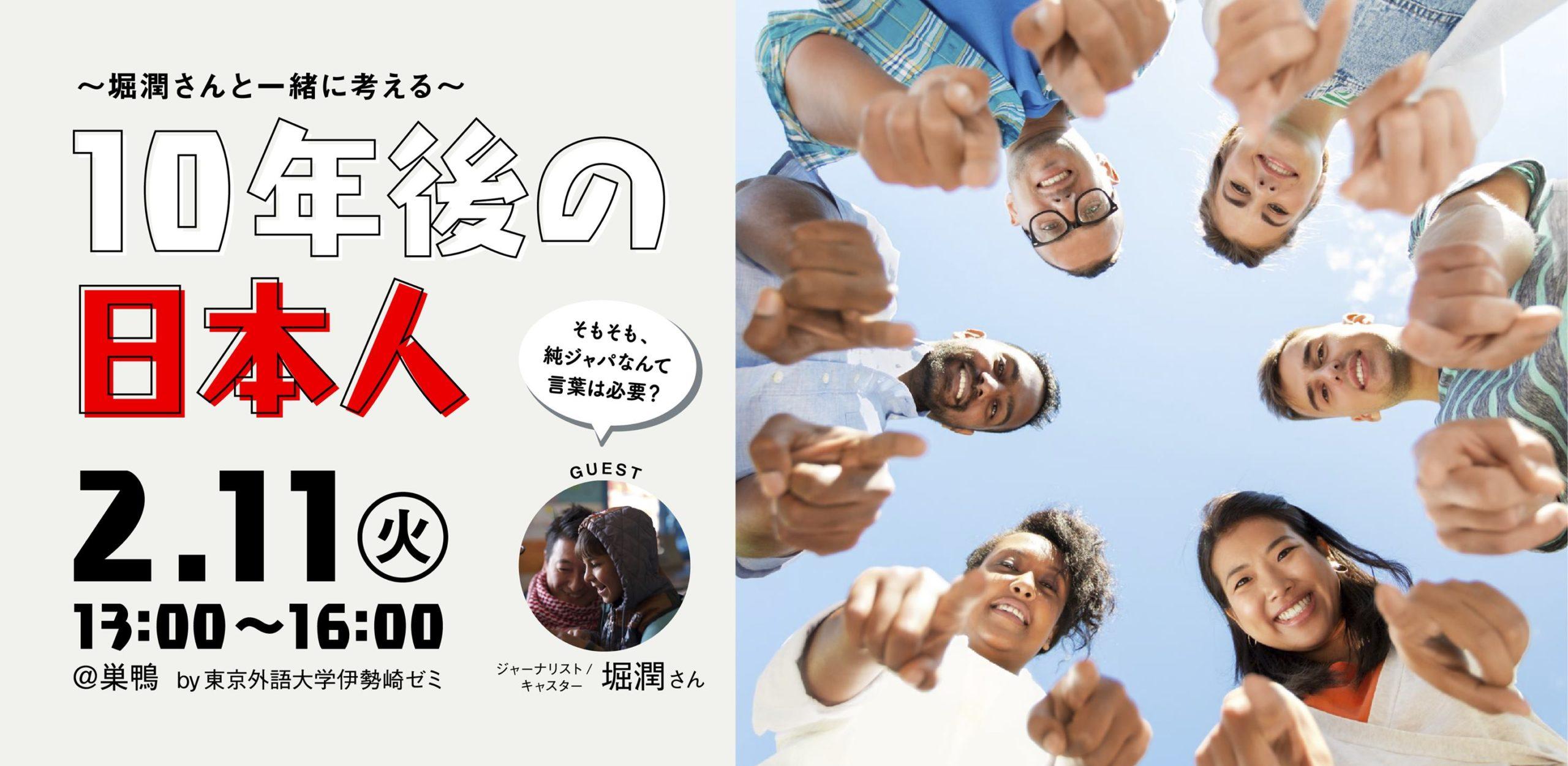 〜堀潤さんと一緒に考える〜 10年後の日本人「そもそも純ジャパなんて言葉は必要?」