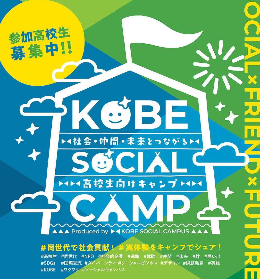 【3月27日~28日】「食」の社会問題について、同世代、大学生、社会起業家とシェア!神戸ソーシャルキャンプ参加者募集!
