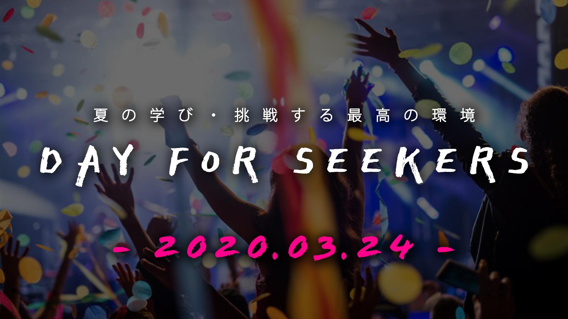【サマープログラム一挙紹介イベント!】DAY FOR SEEKERS 2020