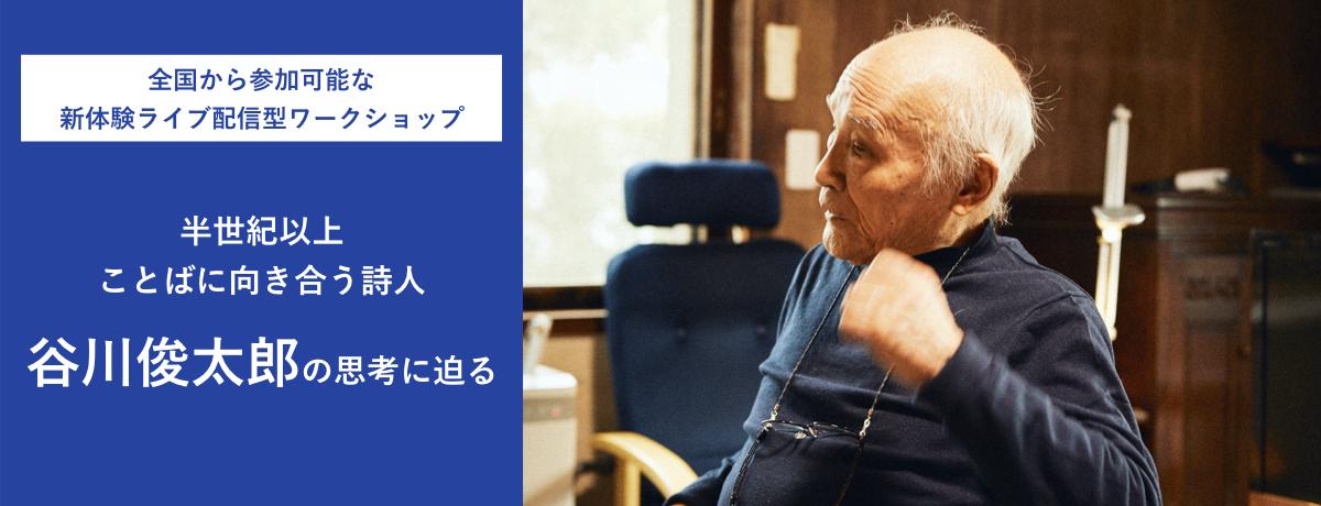 【全国から参加可能】半世紀以上ことばに向き合う詩人・谷川俊太郎の思考に迫る、ライブ配信ワークショップ