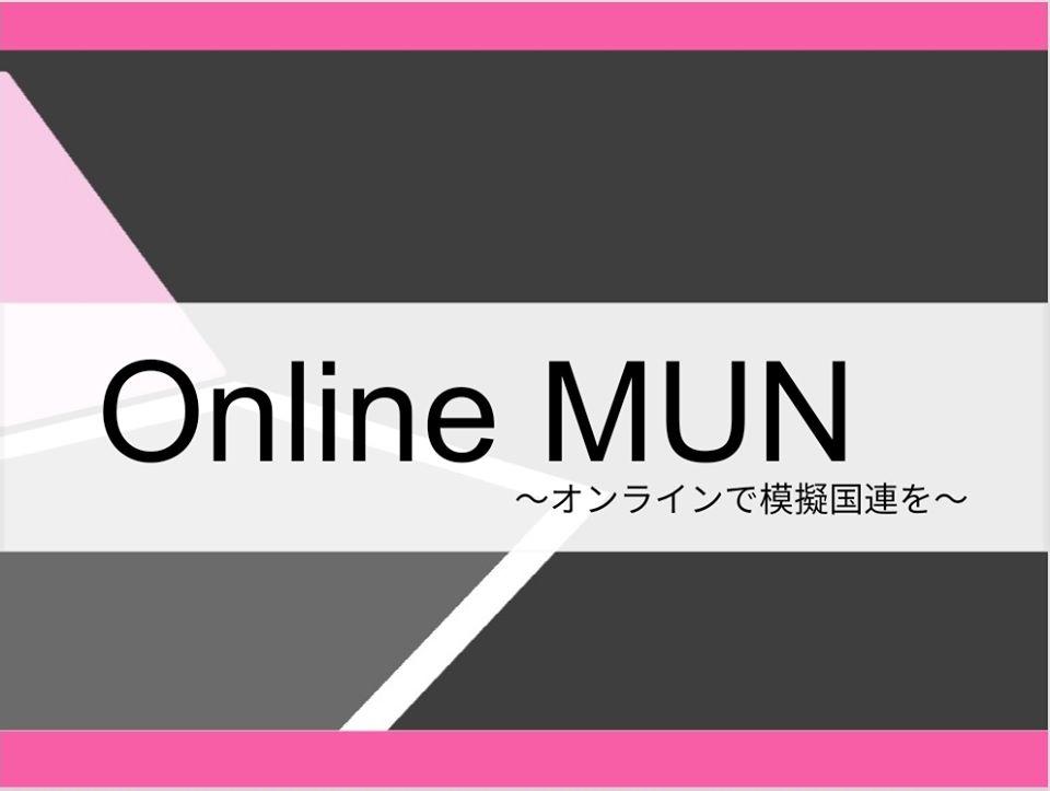 【Online MUN】〜オンライン模擬国連〜  オンラインで模擬国連を!