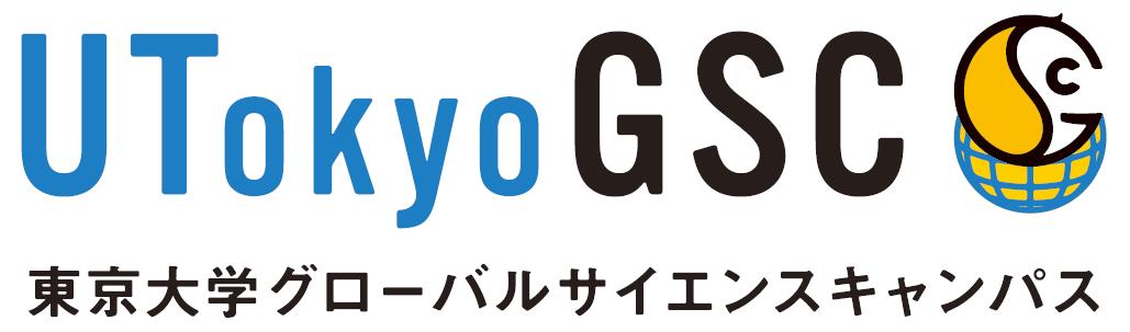 東京大学で研究活動をしてみたい高校生! UTokyoGSCに参加してみませんか? 【応募締切:6/30(火)】