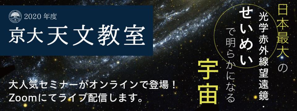 京大天文教室 オンライン 「日本最大の光学赤外線望遠鏡・せいめいで明らかになる宇宙」