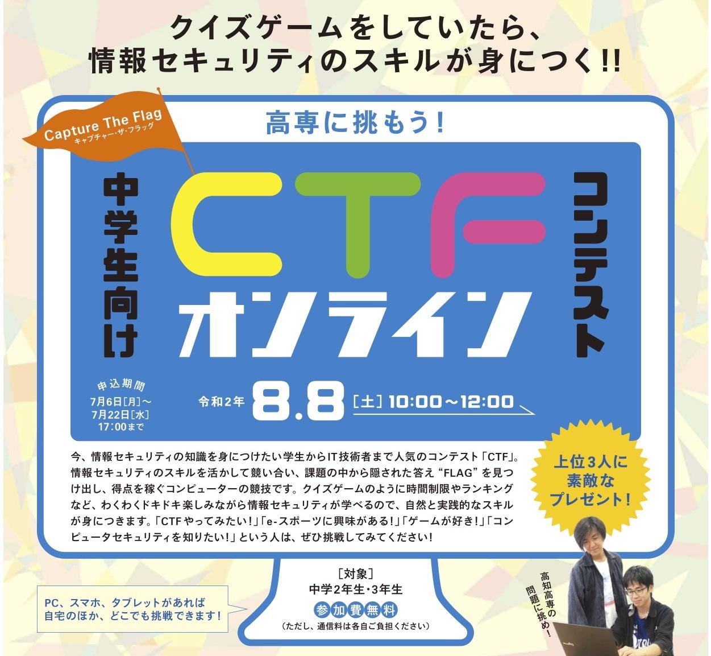 高専に挑もう!中学生向けCTFオンラインコンテスト