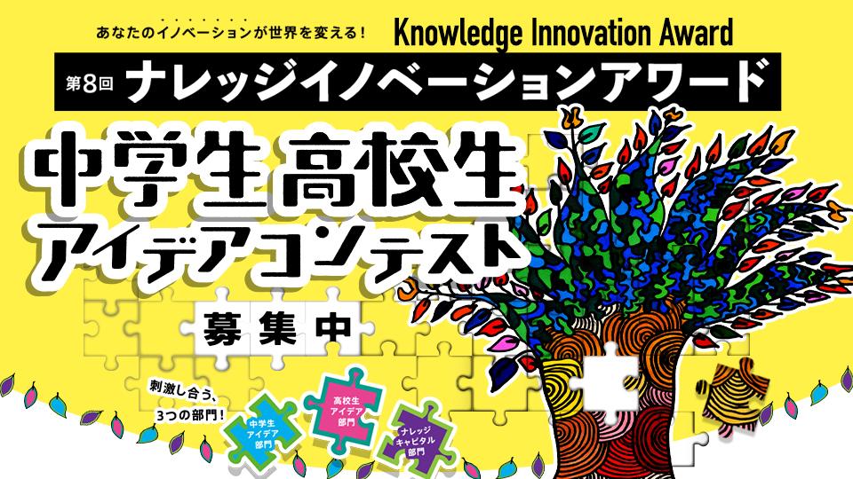 """【中学生、高校生のあなたが考える """"未来の仕事"""" が世界を動かす!】第8回ナレッジイノベーションアワード"""