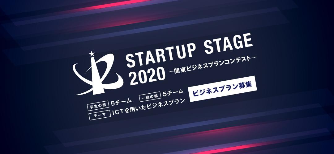 【エントリー受付中!】Startup Stage 2020 ~関東ビジネスプランコンテスト~学生の部