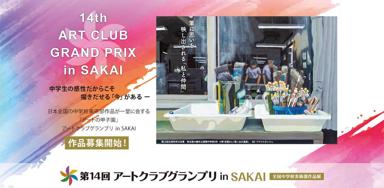 【中学生限定】第14回アートクラブグランプリ in SAKAI