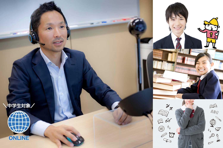 【中学生対象・オンライン】12/20(日) 思考のプロフェッショナルが伝授!相手を動かすプレゼンテーションのコツ